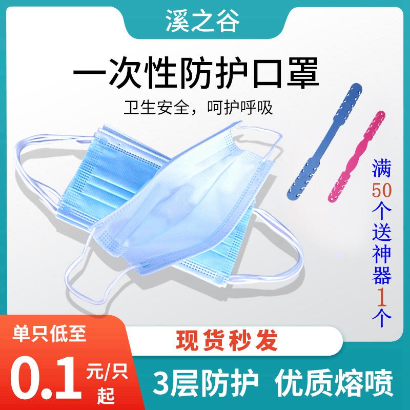 夏季三层防护一次性口罩工厂直发过敏防尘成人透气无纺熔喷布刺激