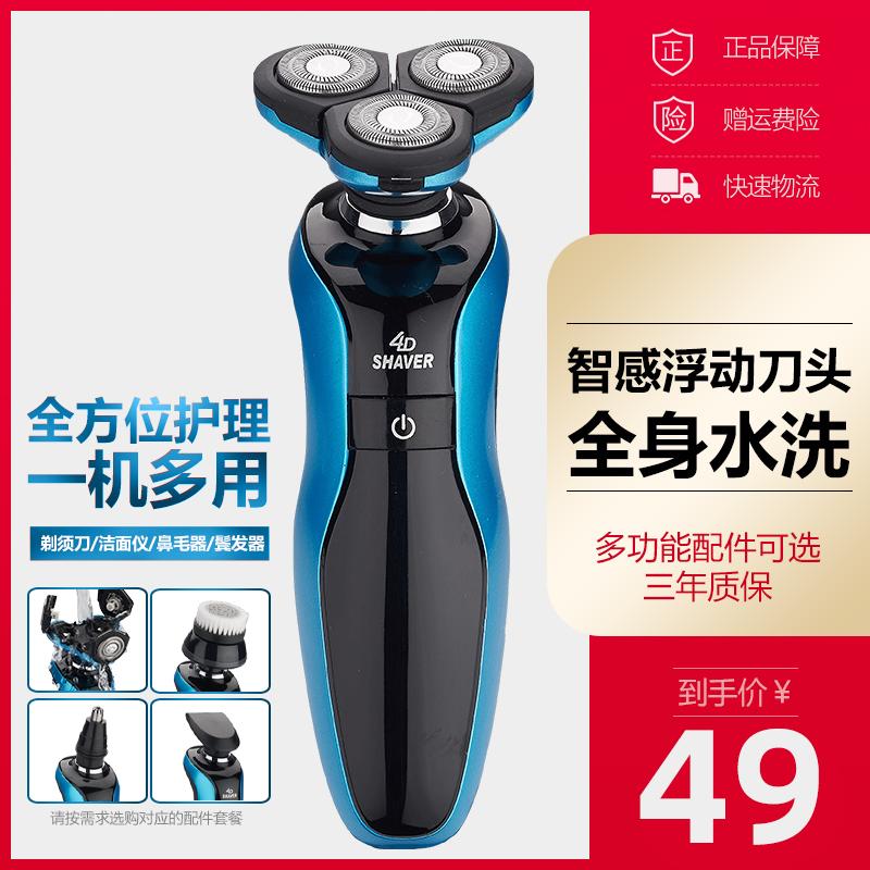 GENPAI/君派剃须刀电动男士刮胡刀全身水洗USB车载充电式胡须刀