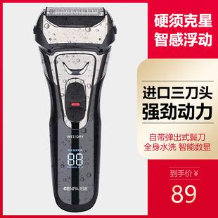 君派往复式 剃须刀电动智能数显全身水洗胡须刀充电式 刮胡子刀男