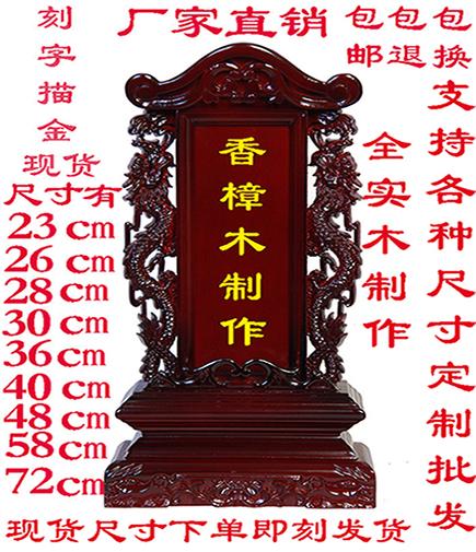 Завод прямой бренд древесина предок карта положение духовное положение предка плита лотос положение храм 祠堂 灵牌