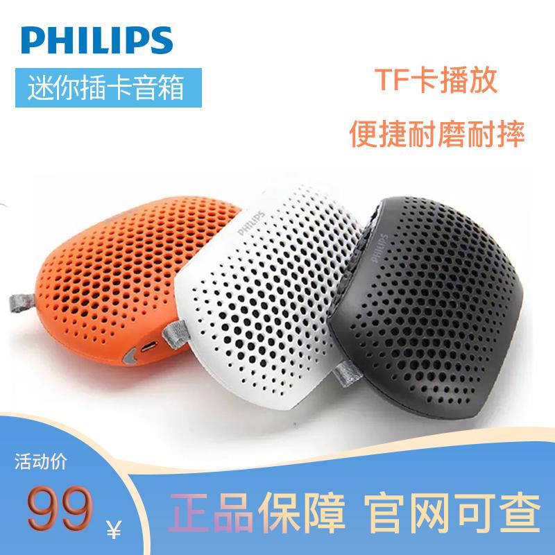 Philips / Philips sbm100 elderly MP3 music player household outdoor portable mini stereo