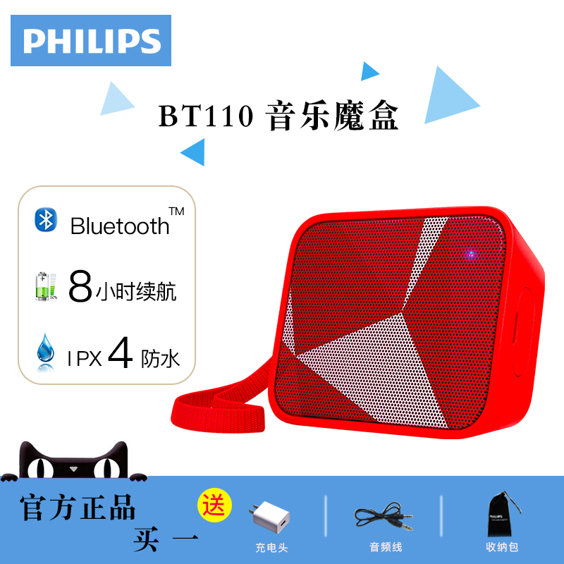 Philips / Philips bt110 Bluetooth speaker high volume outdoor mini portable small portable audio wireless music player subwoofer waterproof bathroom cannon