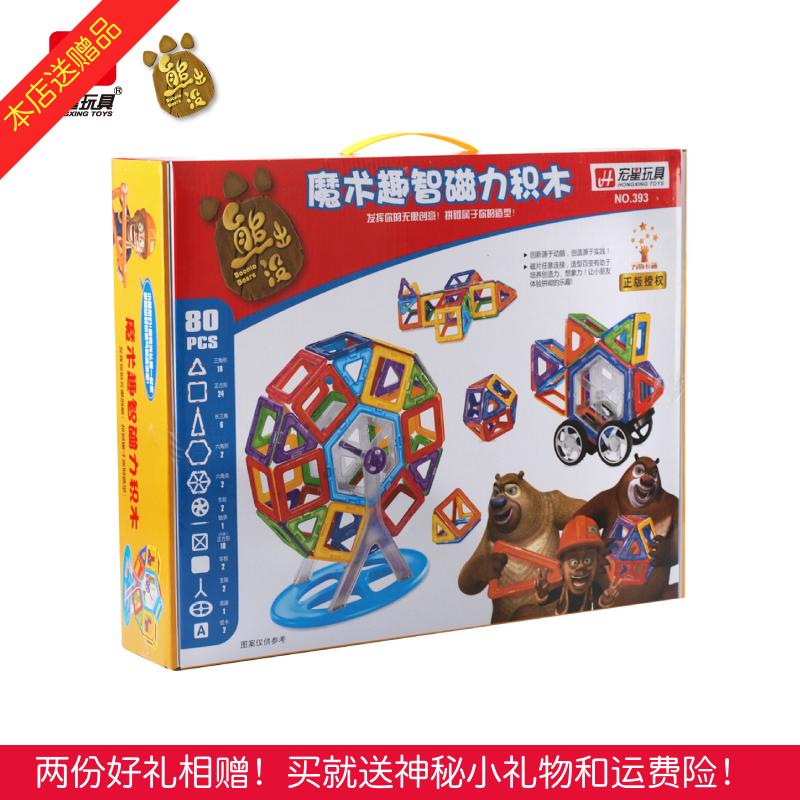 磁力片儿童益智3-7-8岁创意散片限9000张券