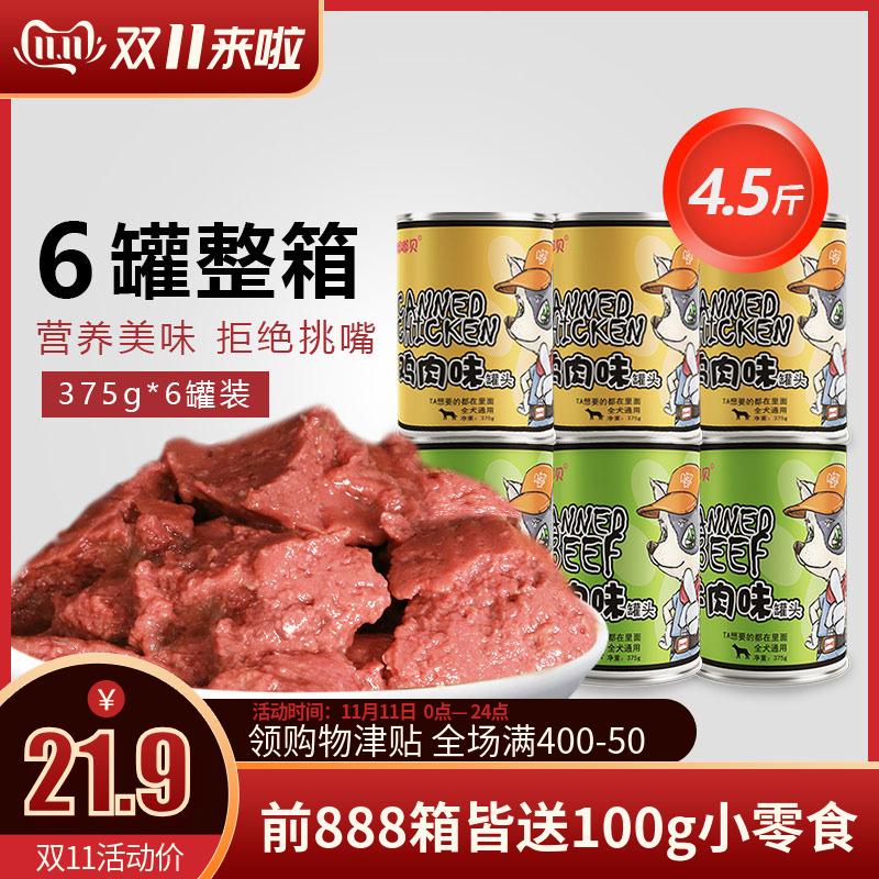 零食牛肉狗狗罐头泰迪比熊金毛狗粮
