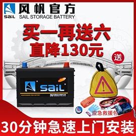 风帆电瓶索纳塔途胜ix35奔腾红旗起亚智跑狮跑汽车80D26L蓄电池
