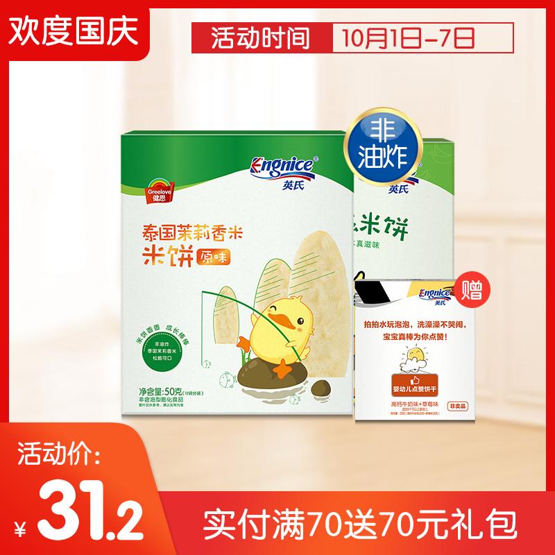 英氏米饼2盒宝宝无添加盐磨牙饼干(用34.8元券)