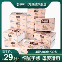 30包纸巾抽纸家用实惠装整箱母婴餐巾纸纸抽家庭装面巾纸卫生纸