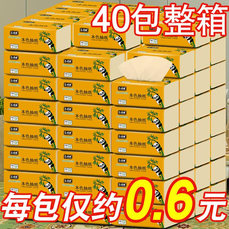 纸巾抽纸整箱家用实惠装40包本色卫生纸抽餐巾纸批发面巾纸家庭装