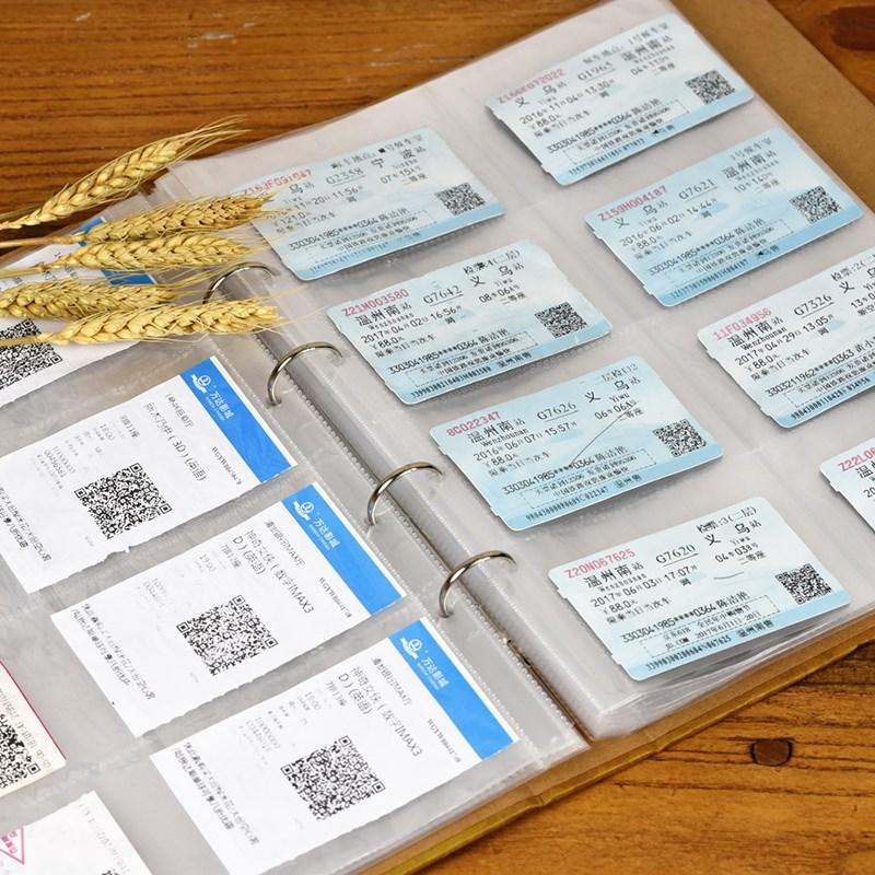 车票册子粮票收藏册邮票会员卡机票藏本集邮册保存票根存放插页浪