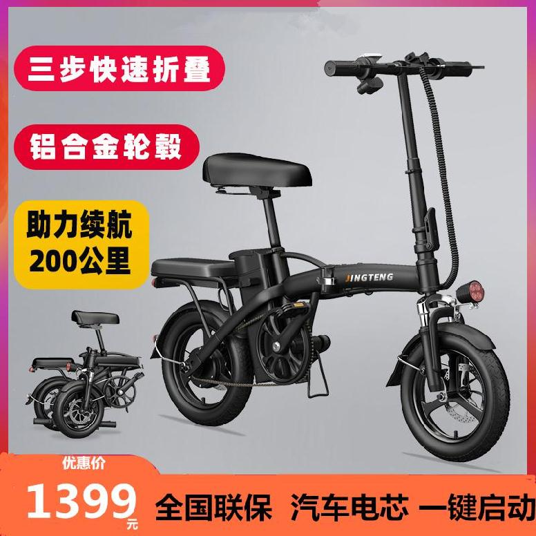 2 people aluminum alloy inflatable wheel double butterfly brake long distance running lithium battery 14 inch folding electric bicycle lithium battery 48V with people