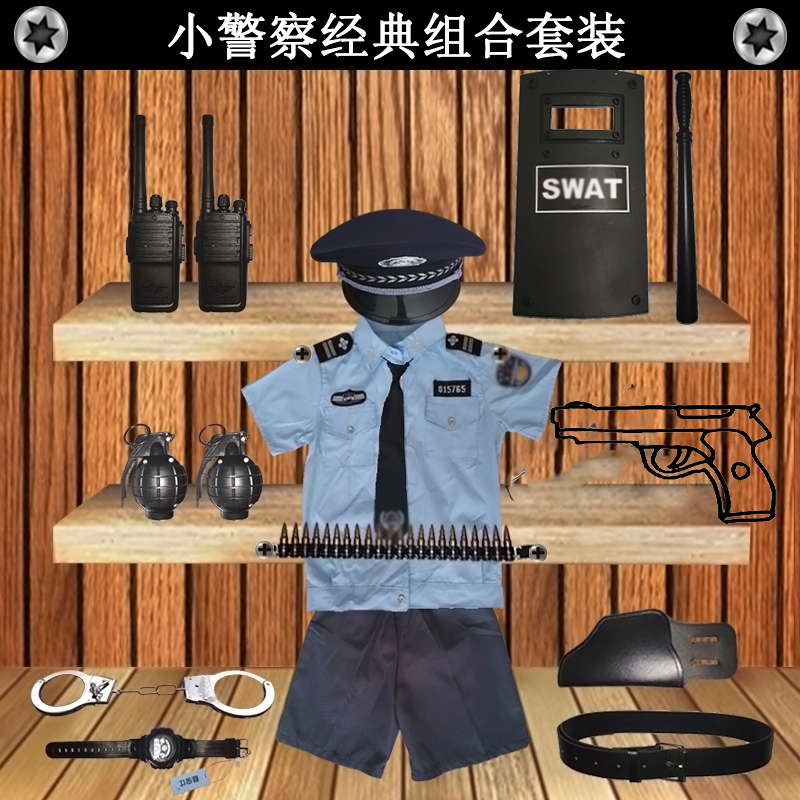 Childrens police uniform performance props, childrens Day Halloween, kindergarten role playing clothes, toy guns, handcuffs.