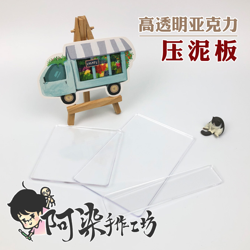 /A-ran / transparent acrylic pressure board soft pottery clay ultra light resin clay hand DIY tools