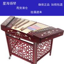厂家直销北京星海专业402扬琴乐器8622红木雕龙杨琴8621硬木洋琴