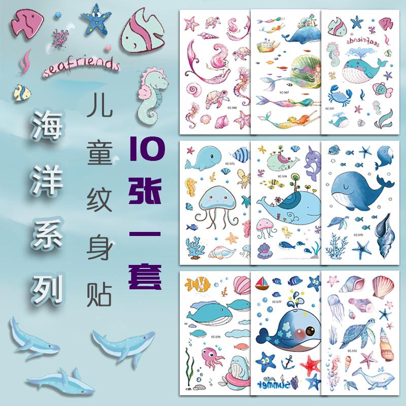 织乐儿童纹身贴 海洋鲸美人鱼贝壳纹身贴纸 环保安全无毒防水持久限时抢购