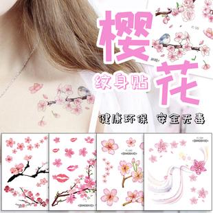 櫻花紋身貼女防水持久彩色環保仿真花朵唯美古風櫻花兒童紋身貼紙