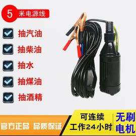 抽柴油泵12V24V220V电动小型自吸泵抽油机汽油泵抽油器抽水泵图片