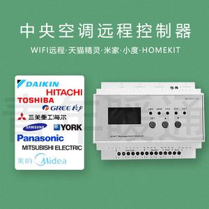 大金日立格力美的VRF中央空调远程控制器智能语音温控器定