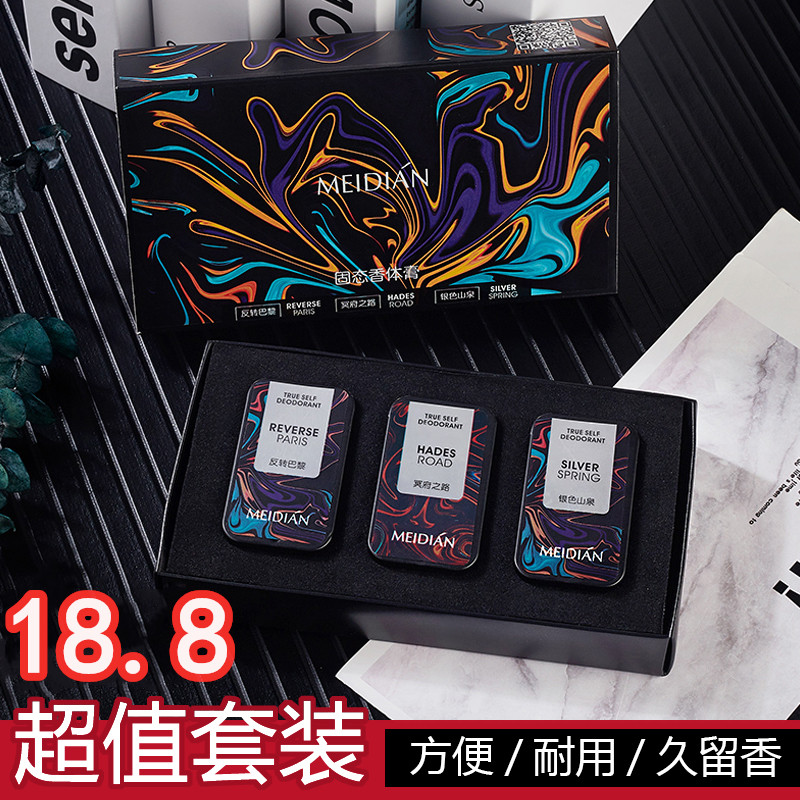 Vibrant solid perfume perfume, lasting fragrance, fresh and fresh men and women tiktok students pocket special 2019 new models