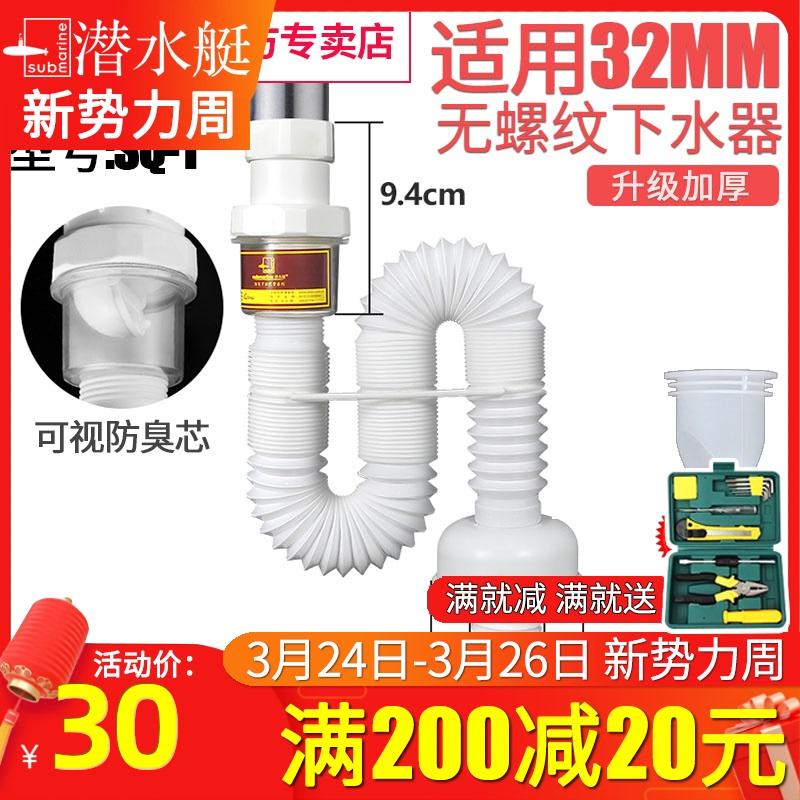 潜水艇防臭排水管配件软管浴室柜