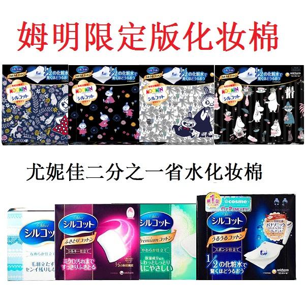 日本unicharm尤妮佳1 / 2枚化妆棉买三送一