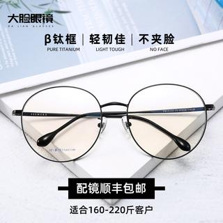 大脸时尚男女款圆形眼镜框150m近视防蓝光眼镜复古大码眼镜架胖脸