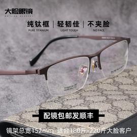 大脸纯钛复古眼镜架轻宽脸镜框方框男可配镜片近视潮流网红款韩版