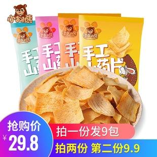 小狗熊手工山药片9包 薄薯片休闲零食品整箱网红膨化小包点心散装价格