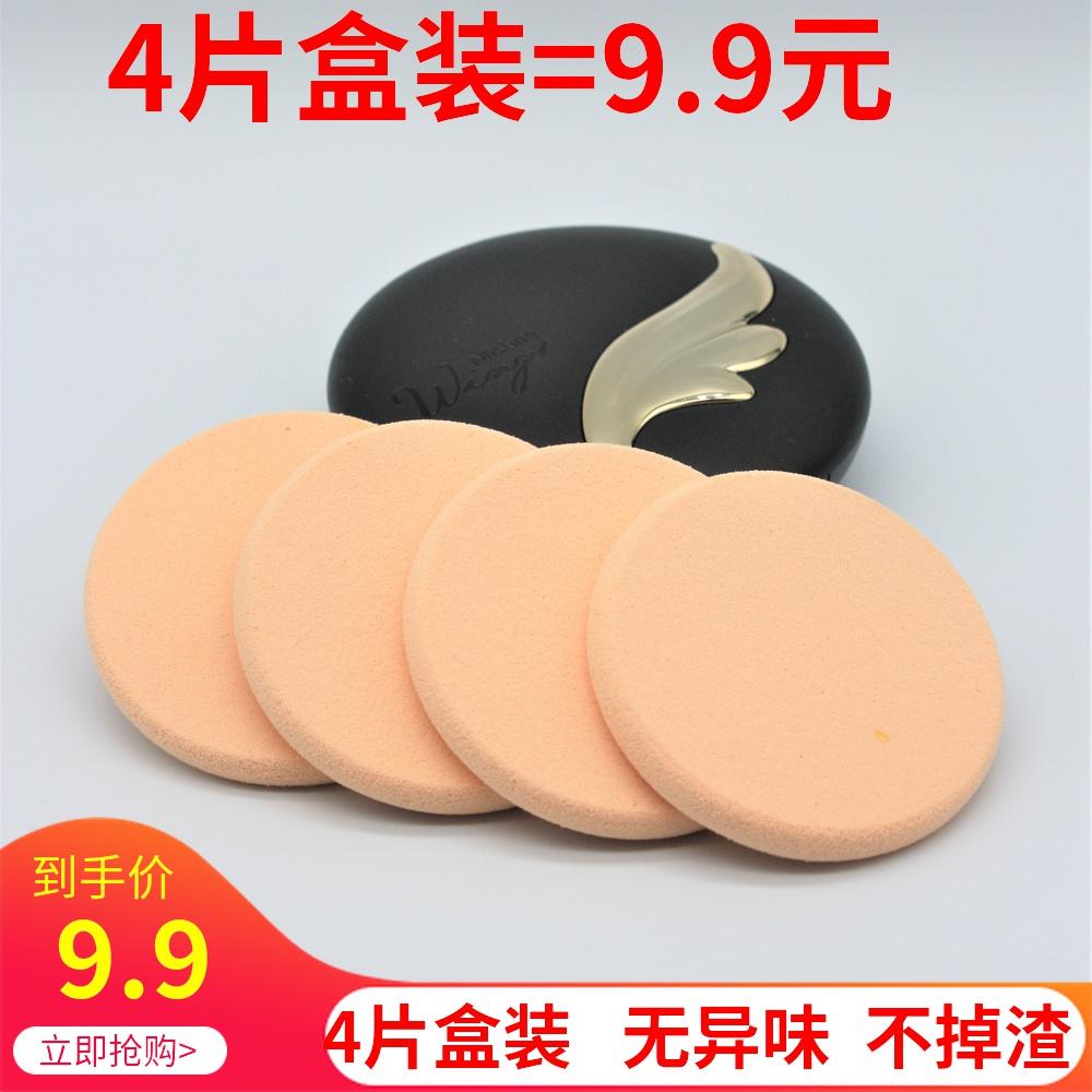 盒装泰国Mistine羽翼粉饼替换粉扑干湿两用海绵化妆替换粉扑图片