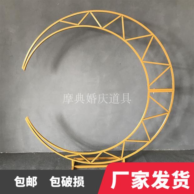 新款婚庆道具铁艺道具拱门装饰摆件婚礼几何月亮布置用品月牙背景