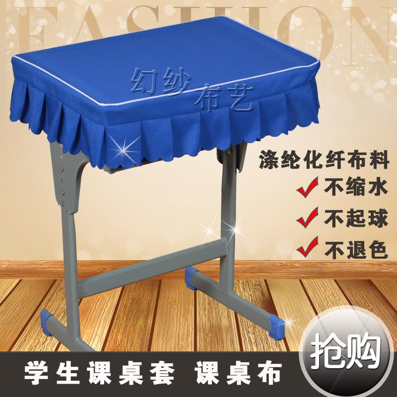 学生の机の布の机のカバーの40*60シングルテーブルのカバーのカスタマイズ教室の2人掛けのテーブルクロスの中小学生のテーブルカバー