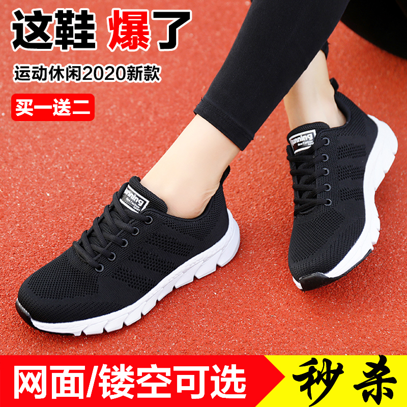 Womens return shoes sports shoes student running shoes Korean summer mesh breathable travel shoes versatile casual flat shoes