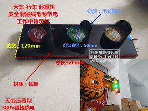 天车行车起重机电源滑触线工作中指示灯LED滑线信号灯 红绿灯380V