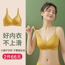 无痕乳胶内衣女无钢圈小胸聚拢收副乳防下垂运动美背少女文胸薄款