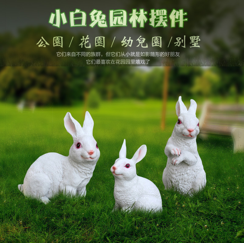 庭院装饰 户外花园草地园林景观雕塑树脂动物工艺品仿真兔子摆件