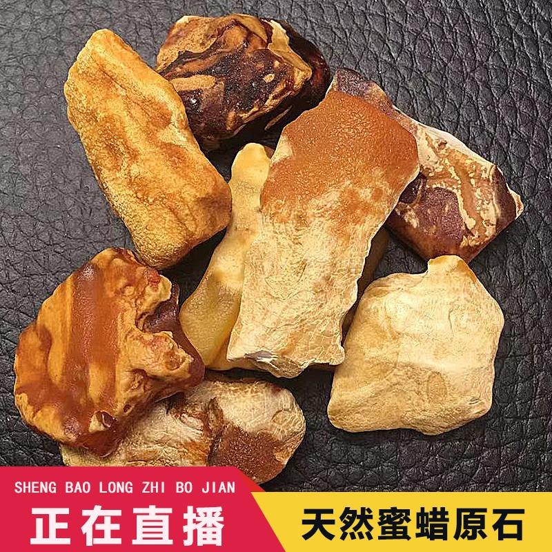 Shenma jewelry natural amber honey wax raw ore raw stone pendant men and womens bead material