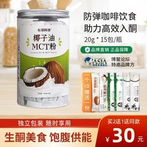 东郊阿婆椰子油MCT粉食用生酮海南天然新鲜椰子冷初榨椰油粉便携