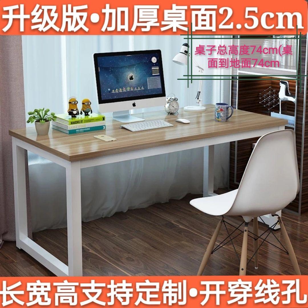 长70宽50高70cm简易电脑家用桌写字桌90cm小书桌定制长方形桌子80
