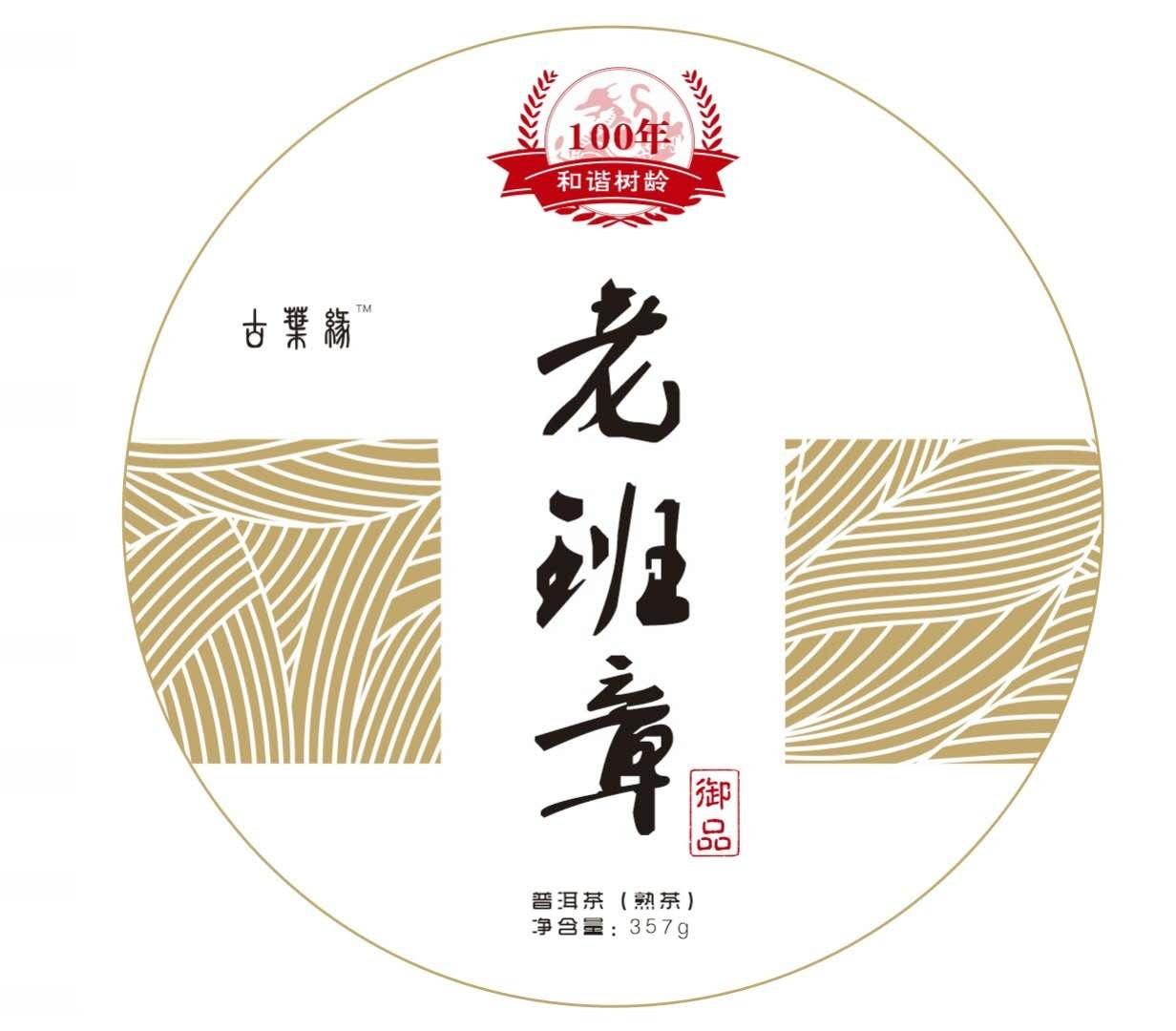 老班章普洱茶�~普洱茶熟茶�布朗山老班章100年�潺g古�浼�料 御品