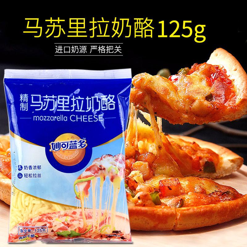 妙可蓝多马苏里拉芝士碎拉丝披萨奶油干酪烘焙家用奶酪原料125g