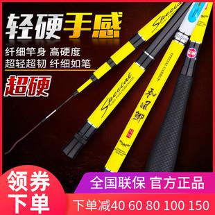 光威和風鯽超輕超硬超細鯽魚竿超硬28調4.8米手杆釣魚竿旗艦官方