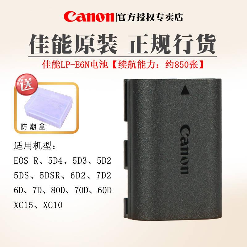 原装佳能lp-e6n相机电池eos r5 r6微单e6nh 5D3 5D4 5D2 90D 6D2 7D2 5DSR R 80D 70D 60D 7D lpe6单反锂电池