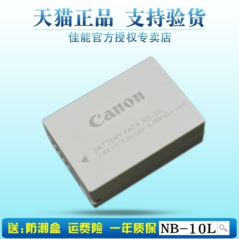 佳能相机NB-10L原装电池SX40 G15 G1X SX50 G16 SX60  G3X NB10L