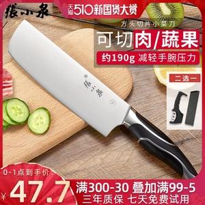 张小泉家用刀具厨房快锋利切菜刀
