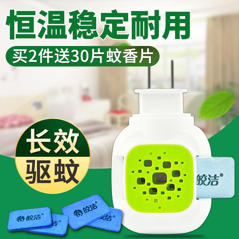 单个电蚊香片加热器驱蚊家用插电式插电子灭蚊器插电蚊香器头卧室