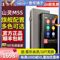 山灵m5s播放器无线在线音乐库高清WiFi无损HIFI音乐DSD平衡输出6
