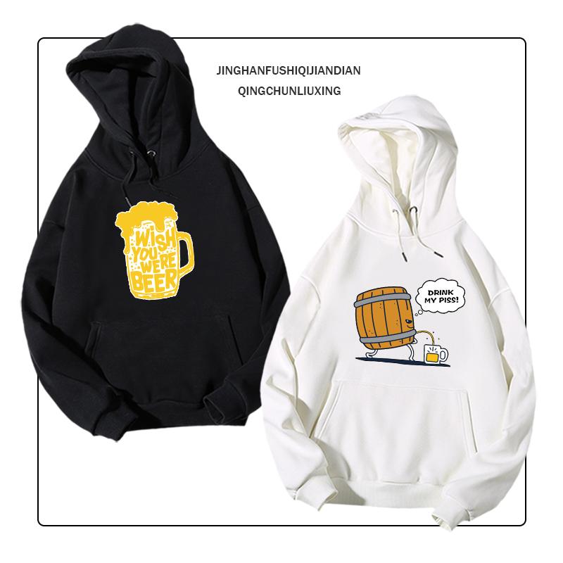 新款个性创意举杯啤酒一起哈啤男女衣服定制休闲宽松薄款带帽卫衣