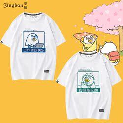 新款小刘鸭创意可爱微信表情包周边纯棉短袖男女学生个性宽松T恤