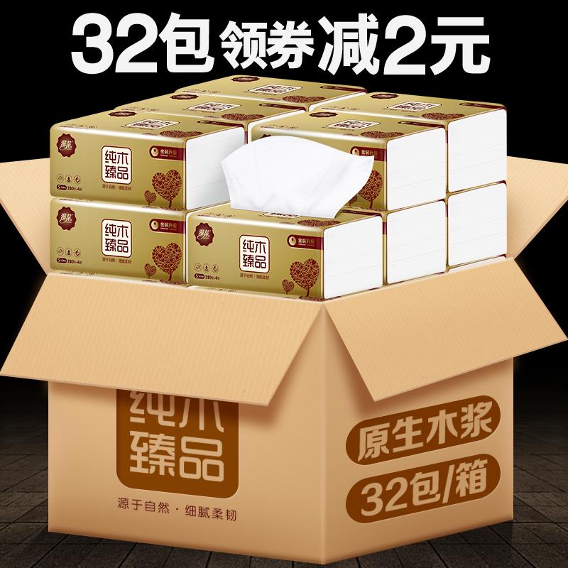 (用2元券)32包漫花4层整箱家用实惠装卫生纸