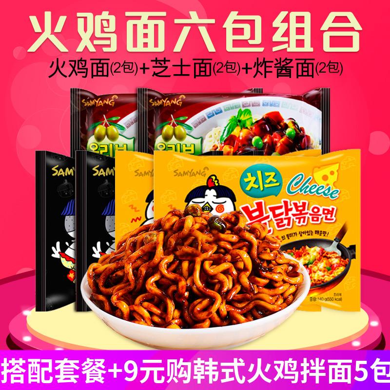 韩国三养火鸡面三种口味超辣芝士火鸡面炸酱面6包组合进口方便面
