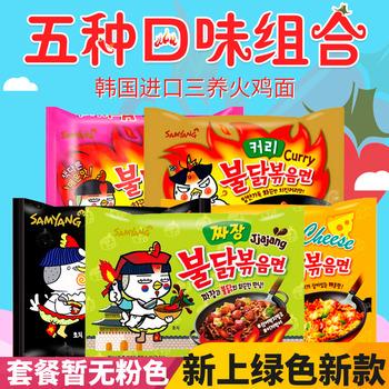 三养绿色炸酱火鸡面新款韩国进口超辣芝士咖喱香锅无粉色奶油味版
